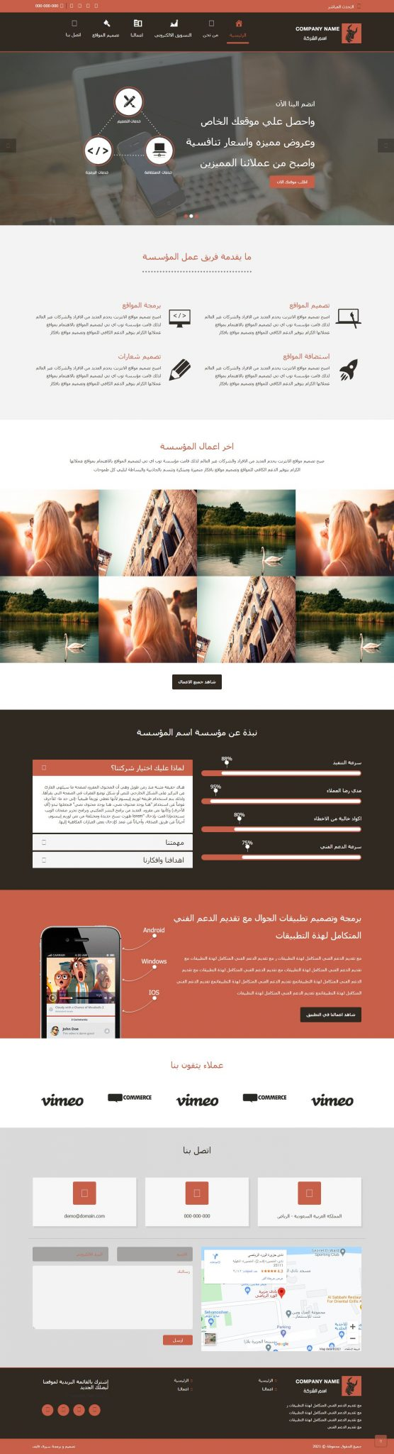 تصميم موقع تسويق الكتروني