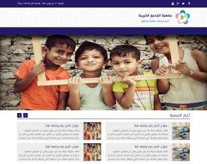 تصميم موقع جمعية الجديع الخيرية