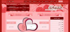 تصميم موقع دردشة المحبة لك