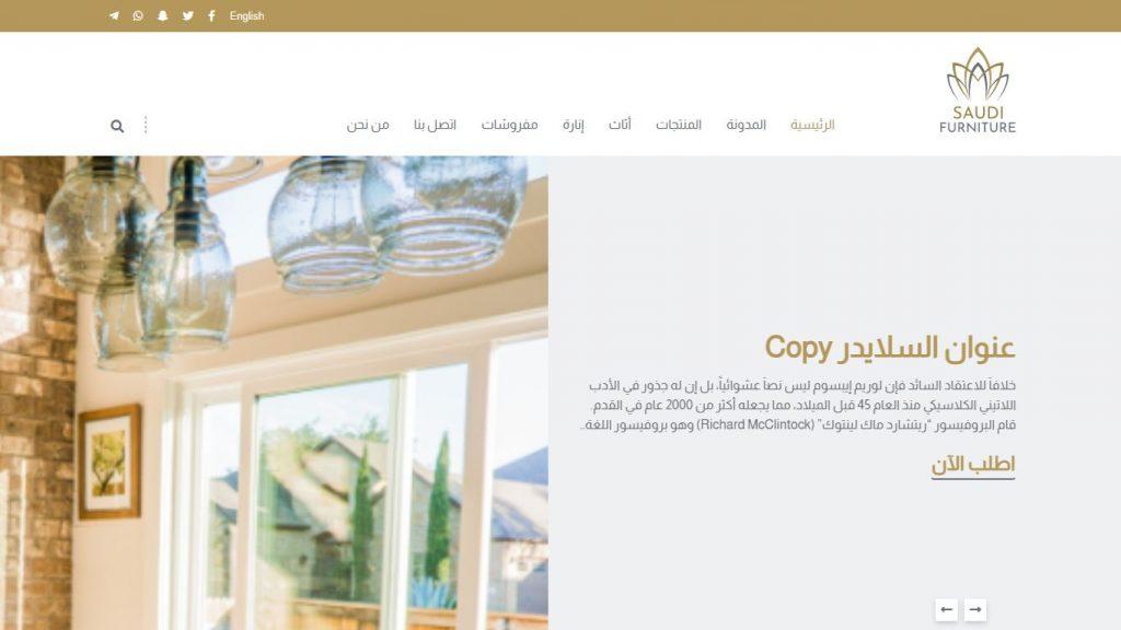 Saudi furniture website design