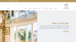 تصميم موقع سعودي أثاث