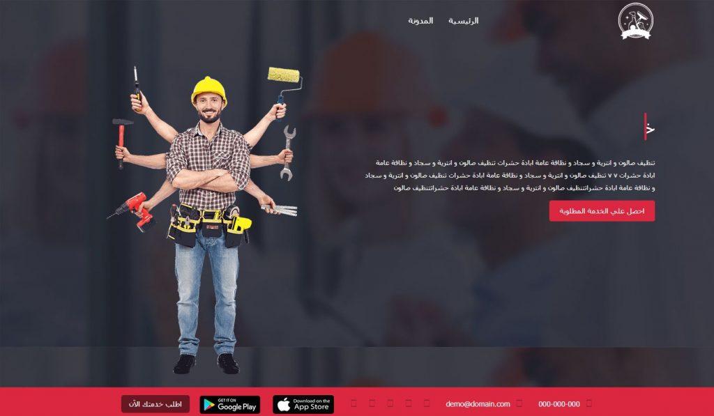 تصميم موقع شركة تنظيف ونقل اثاث