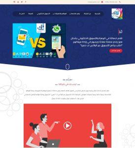 تصميم موقع شركة عناكب التسويق