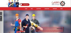 تصميم موقع صنايعي للخدمات المنزلية