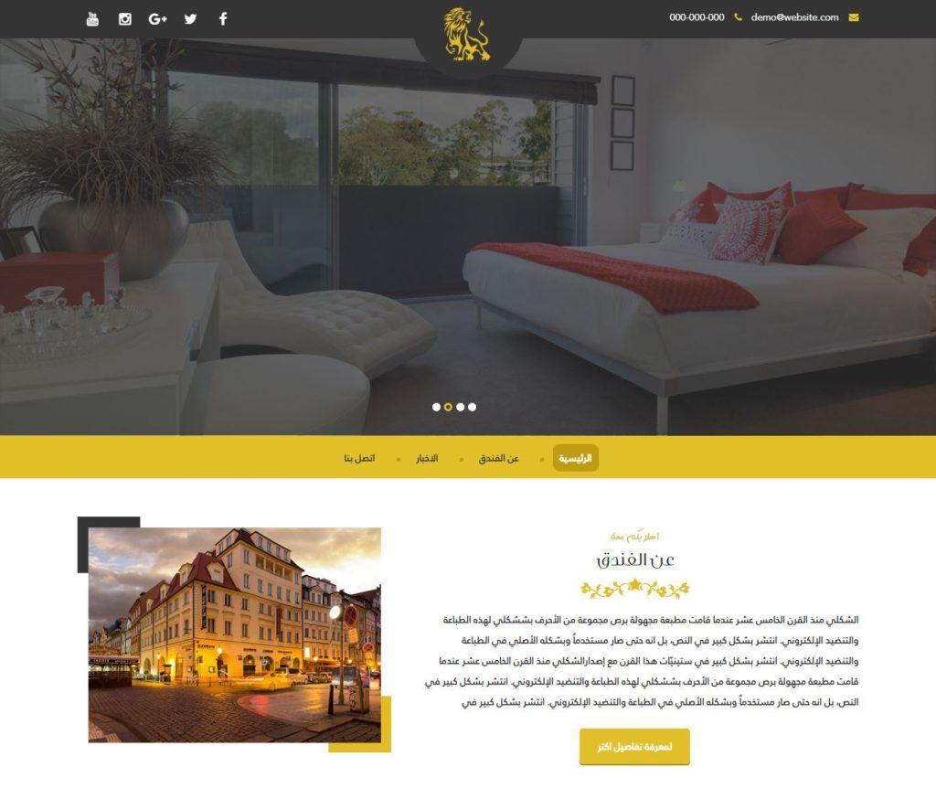 تصميم موقع فندق