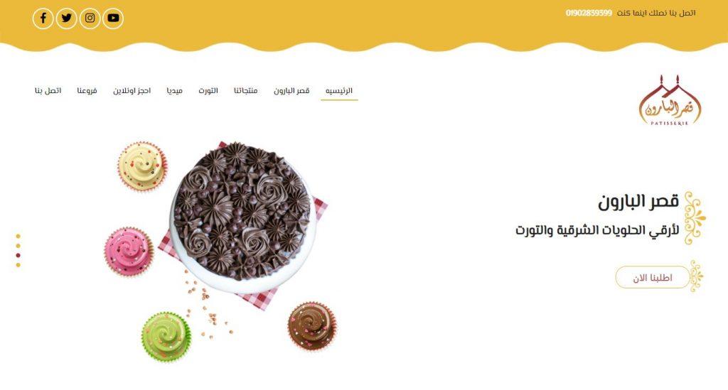 Baron Palace website design