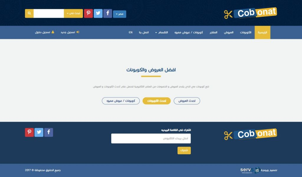 coupon website design