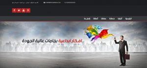 تصميم موقع لشركة دعايا واعلان