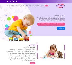 تصميم موقع مهارة طفل