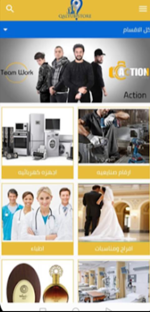 تصميم تطبيق qalyub Store