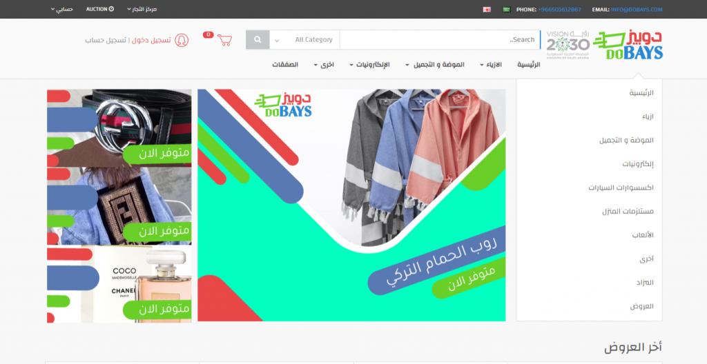 تصميم تطبيق متجر الكتروني دوبيز