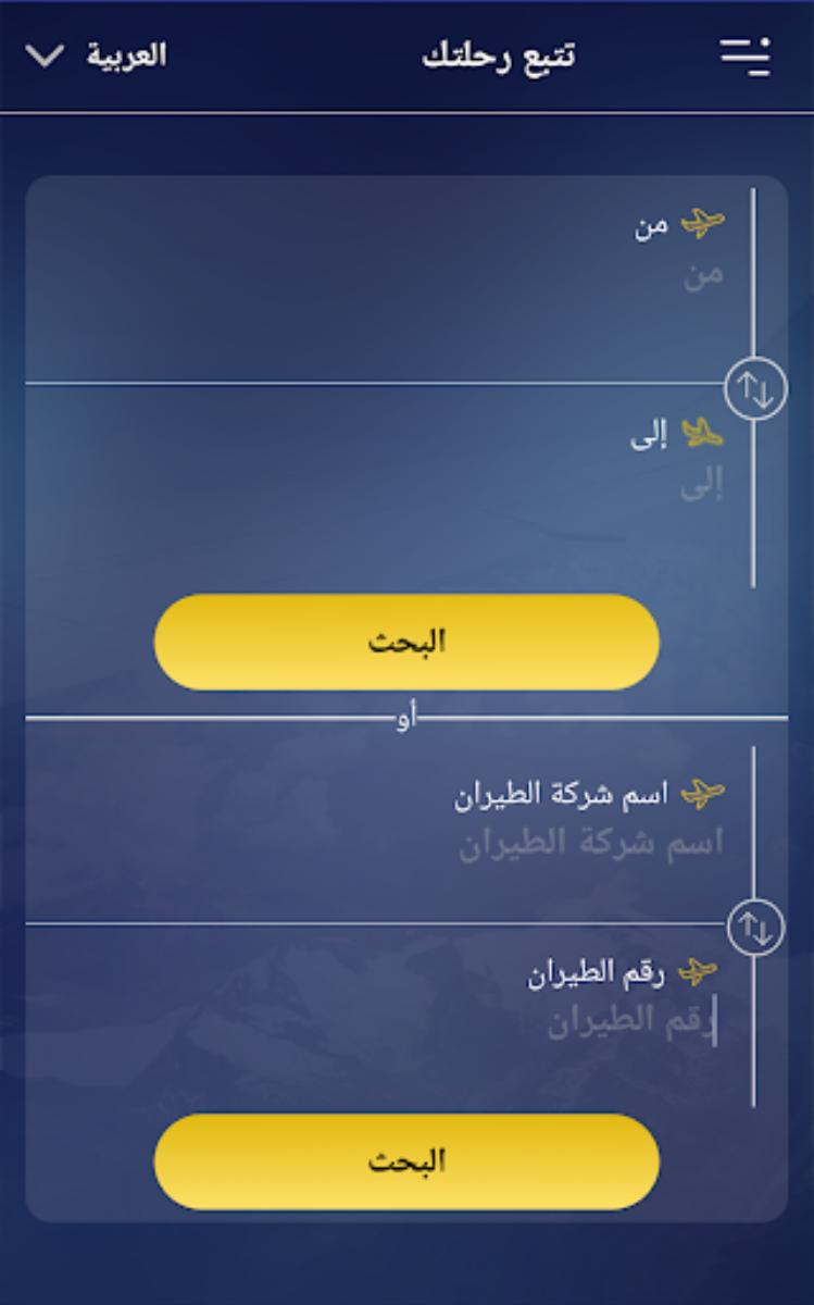 تصميم تطبيق حالة الرحلة