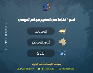 شركة تصميم مواقع في السعودية